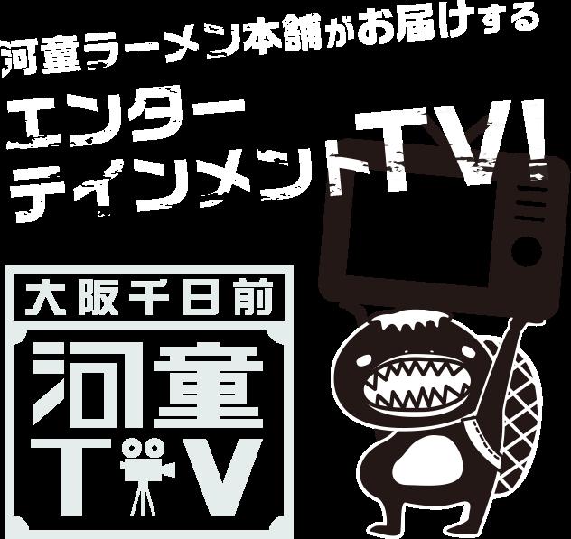 河童ラーメン本舗がお届けするエンターテイメントTV!