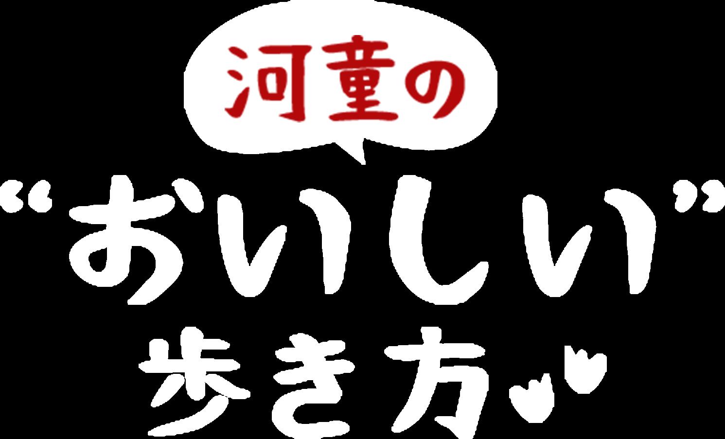 """河童の""""おいしい""""歩き方"""