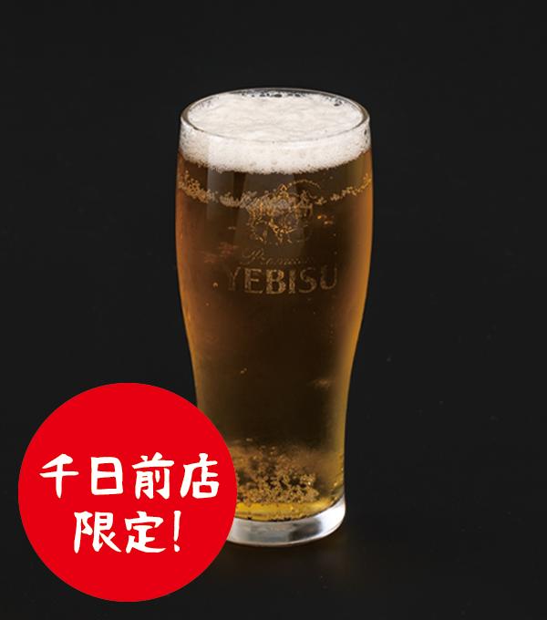 ヱビス生ビール(小)の画像