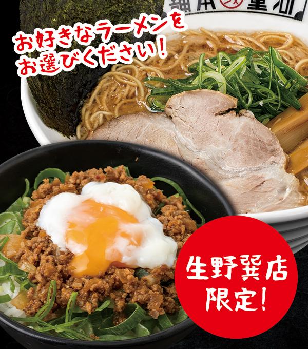 温玉肉みそ丼セット(ラーメン別売)の画像