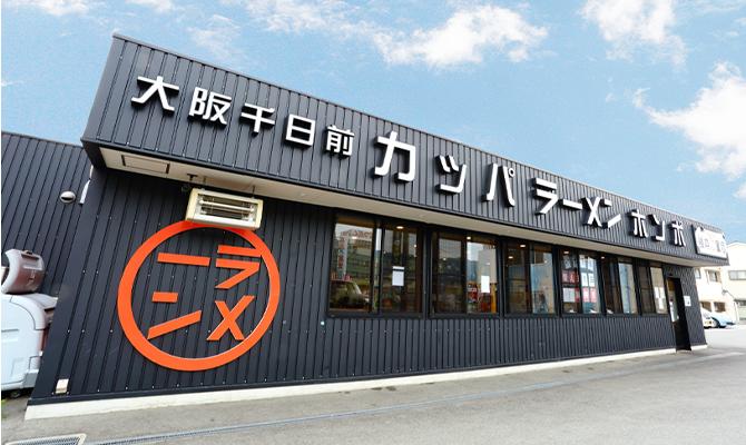 八尾店の画像