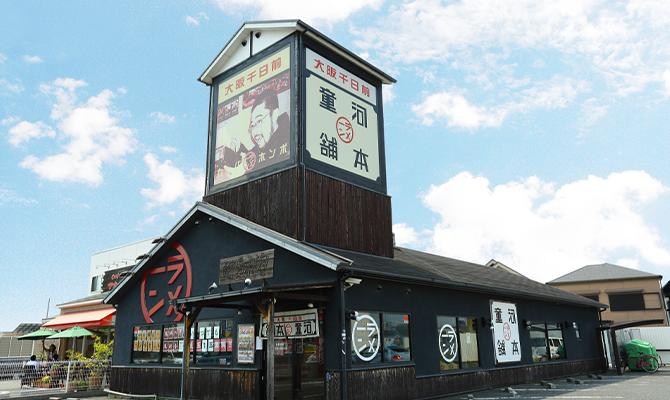 和泉店の画像
