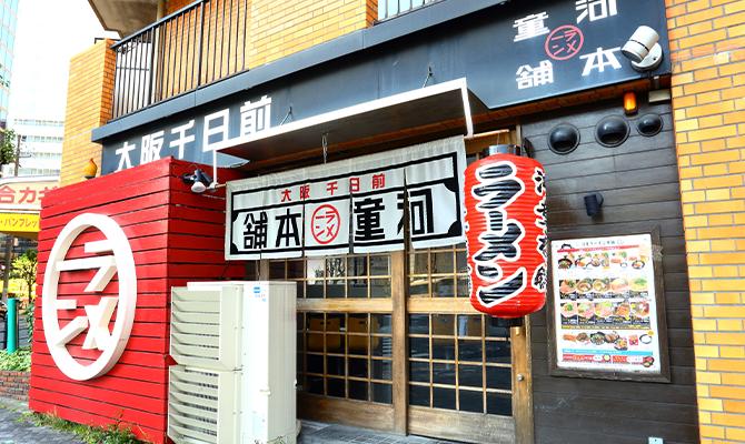 新大阪店の画像