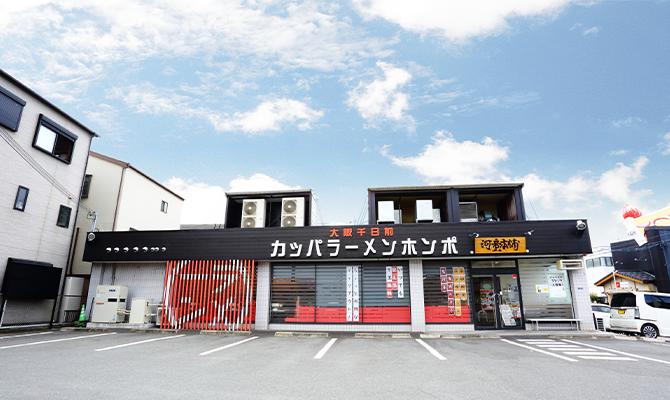 東大阪店の画像
