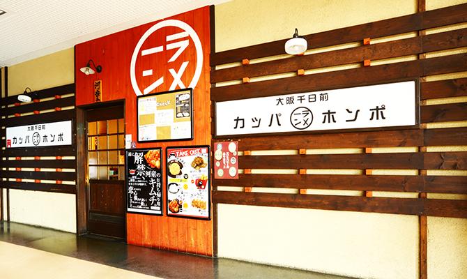 橿原店の画像