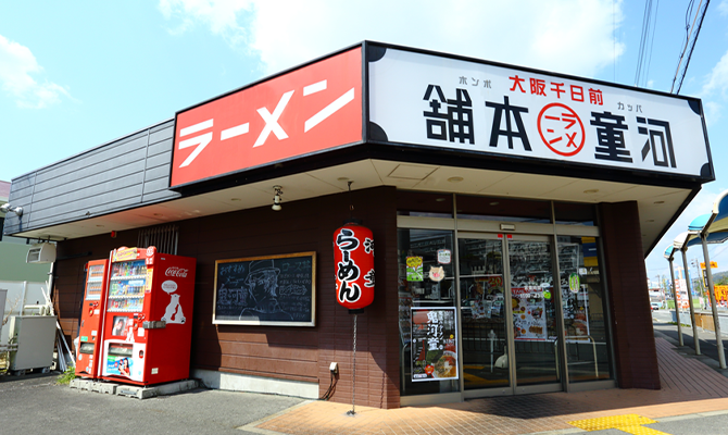 箕面店の画像
