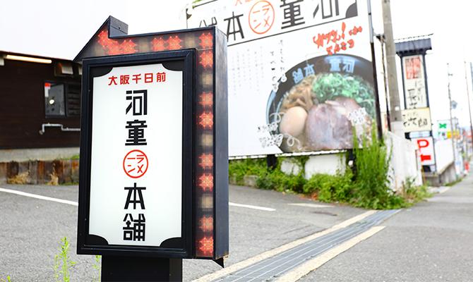 押熊店の画像