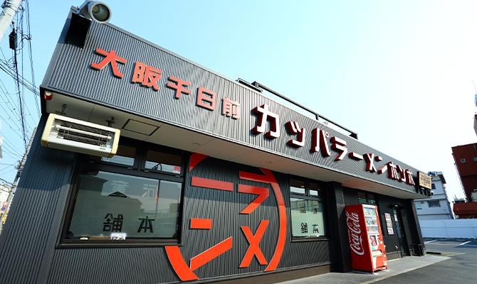 泉佐野店の画像