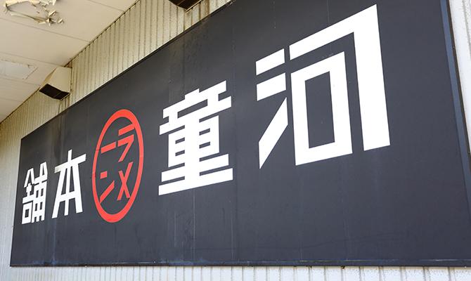 工場店の画像
