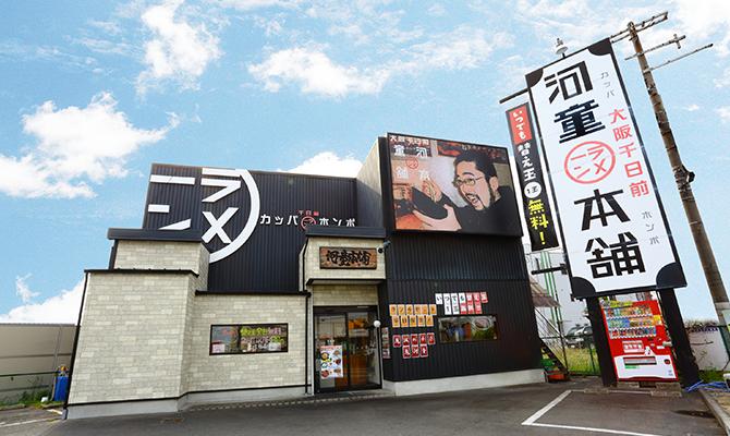 松原店の画像