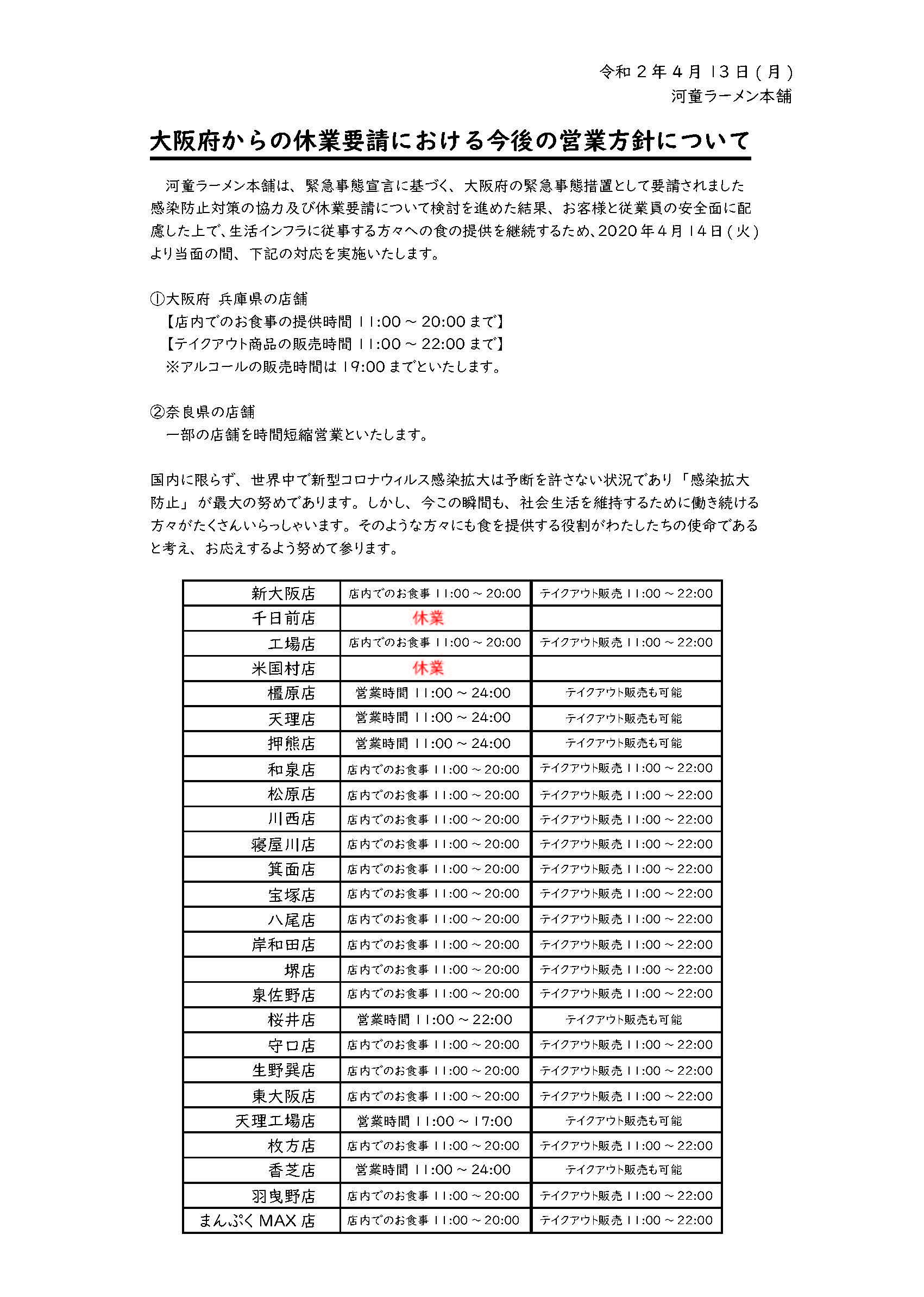 大阪府の休業要請における営業時間の変更についての画像