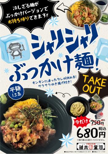 ☆6月15日(月)より販売開始☆シャリシャリぶっかけ麺の画像