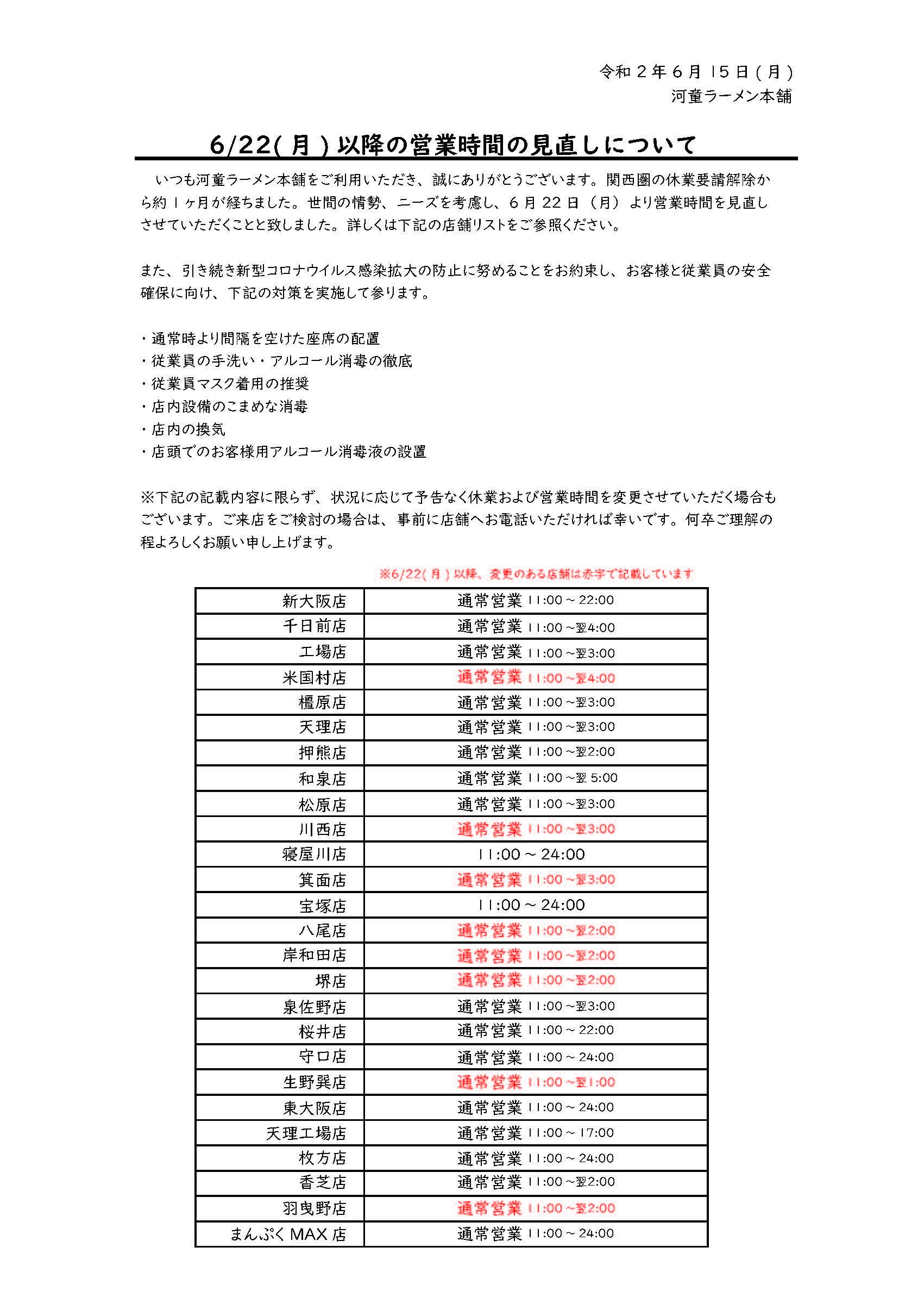 6/22(月)営業時間見直しのおしらせの画像