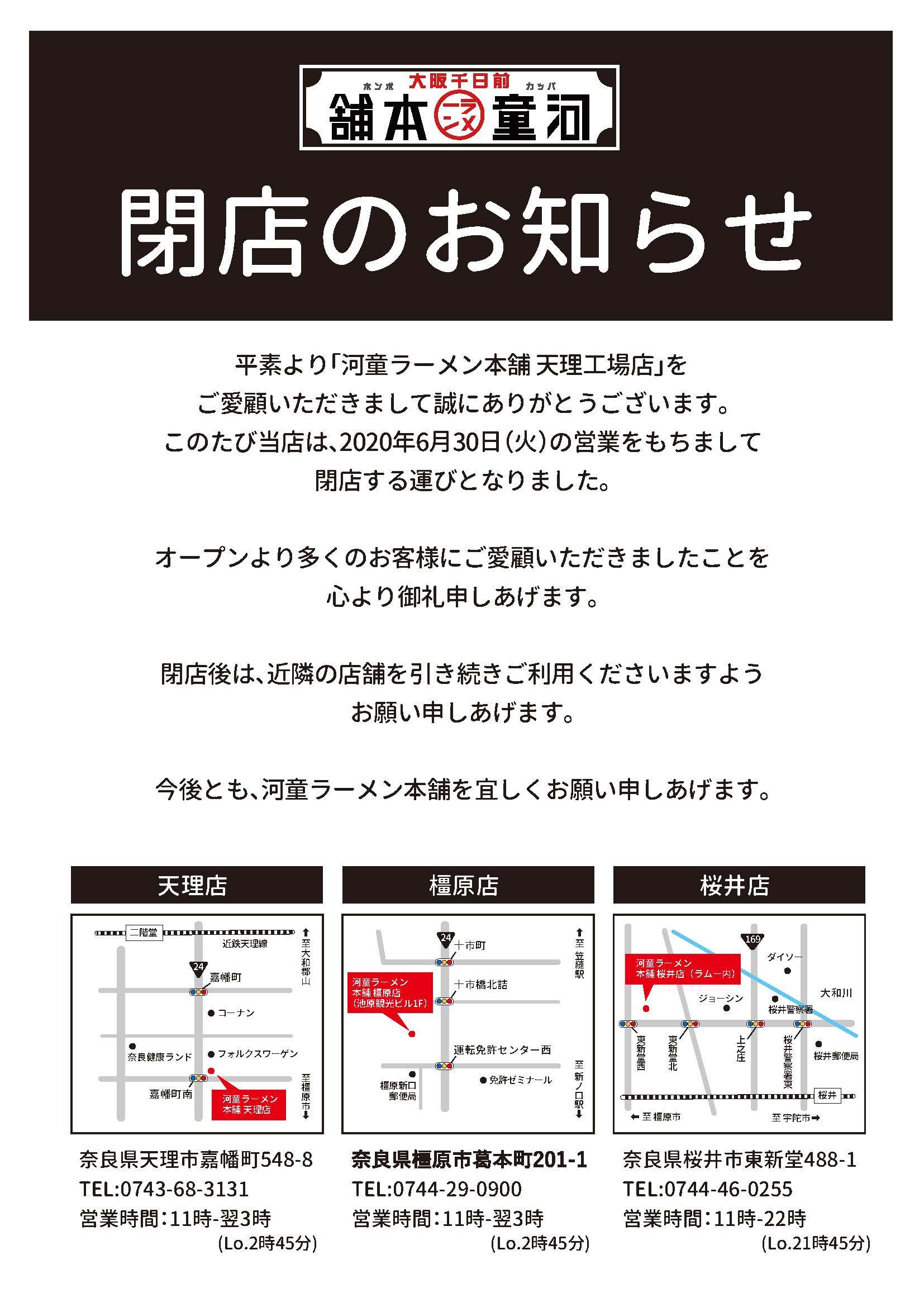 【天理工場店】閉店のおしらせの画像