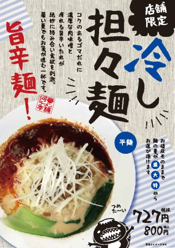 冷し担々麺!【3店舗限定】の画像