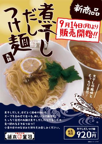 9月14日(月)より販売開始☆煮干しだしつけ麺の画像