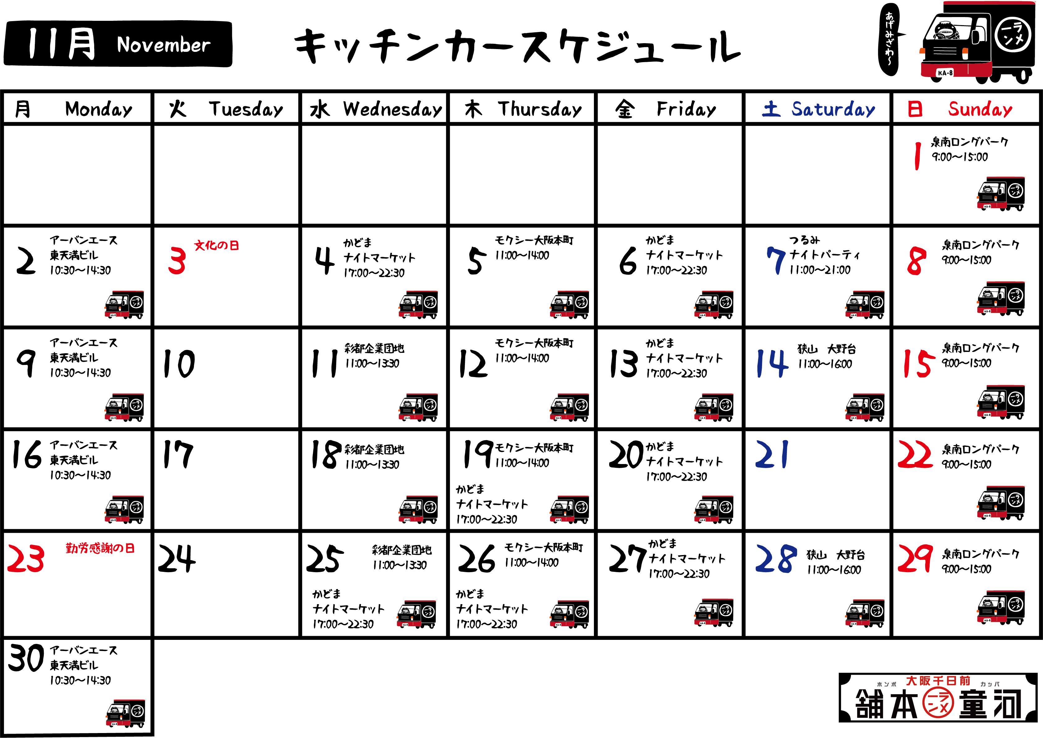 【2020年11月度】河童ラーメン号<キッチンカー>スケジュールの画像