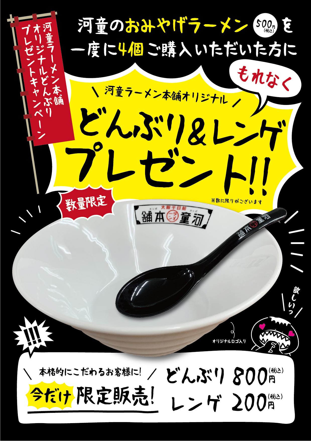 楽しくおうちでラーメン作ろう【河童のおみやげラーメン】1月30日発売開始!の画像
