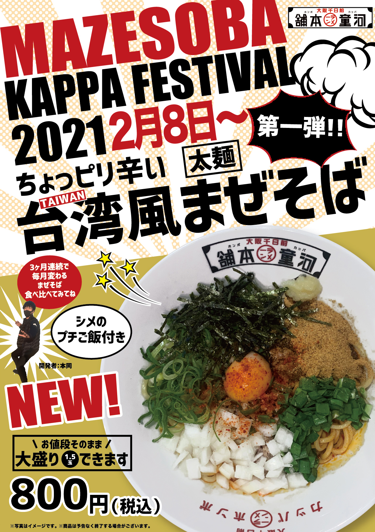 <まぜそばキャンペーン第1弾> TAIWAN風まぜそば2月8日より販売開始!の画像