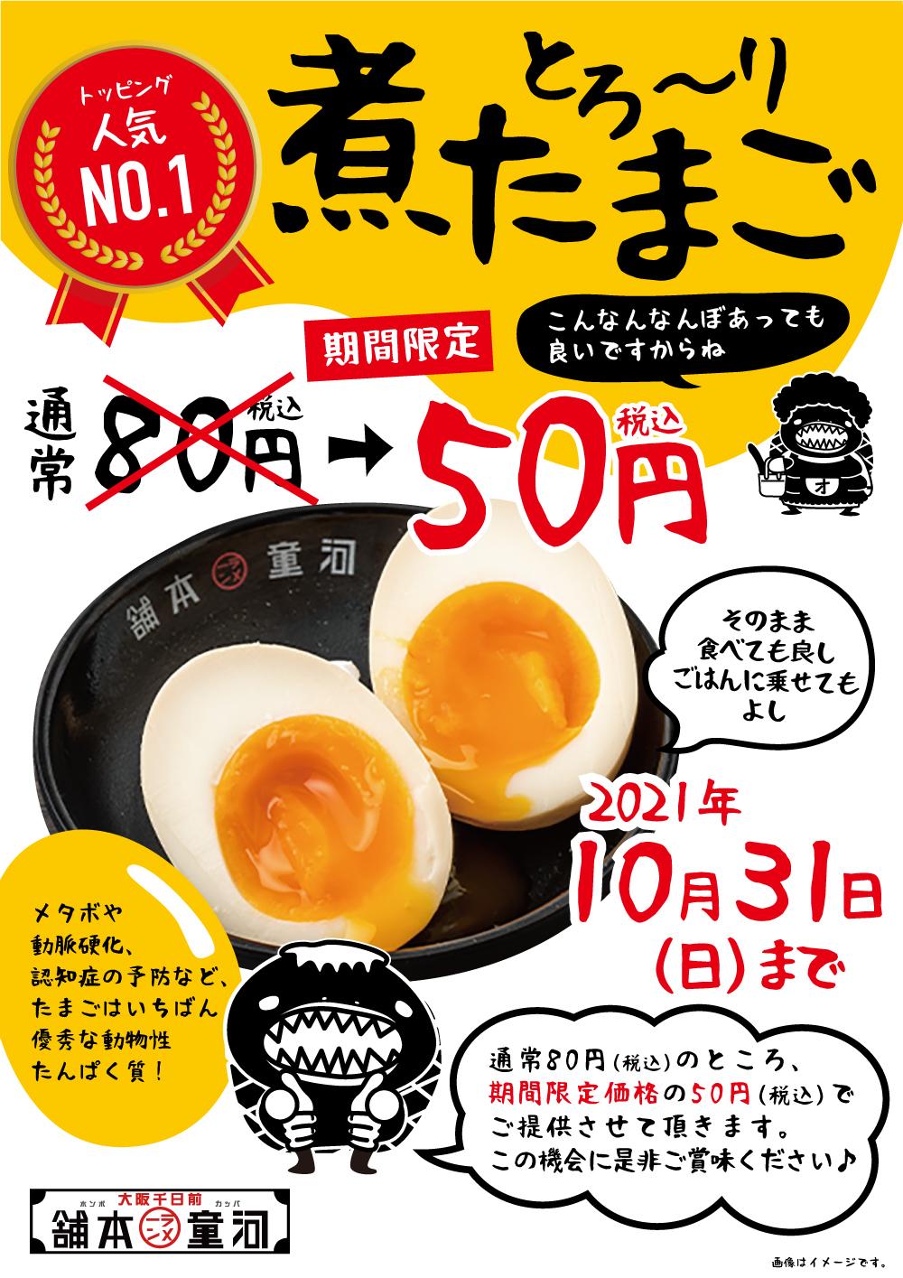 【10月は煮玉子がお得!】 煮玉子50円キャンペーンの画像